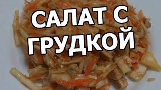 Салат с копченой куриной грудкой. С курицей вкусно и просто!