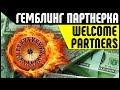 Партнерка онлайн казино Welcome Partners. Заработок на партнерских программах