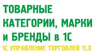 Товарные категории, марки, бренды в 1С Управление торговлей 11(, 2015-06-30T23:40:08.000Z)