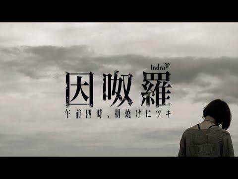 午前四時、朝焼けにツキ - 因呶羅 [MV]