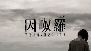 午前四時、朝焼けにツキ 2nd mini album『カワラズ』 2016/1/6 release ...