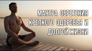 Мантра когда надо победить все недуги, обрести крепкое здоровье и долгую жизнь!