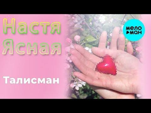 Настя Ясная  - Талисман (Single 2019)