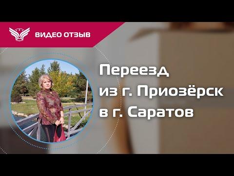 Переселение в г. Саратов из Казахстана