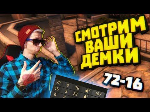 СМОТРИМ ДЕМКУ ПОДПИСЧИКА #1 - 72 фрага 16 смертей