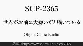 15秒でわかるSCP-2365