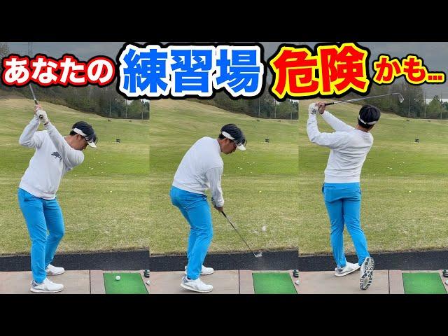 ゴルフ人生が狂わないために大切な練習場選び!安けりゃ良いってもんじゃない!【ゴルフ】