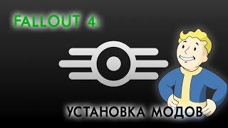 Fallout 4 Установка модификаций Архивы и менеджеры