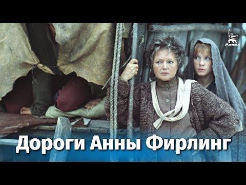Дороги Анны Фирлинг 1 серия (драма, реж. Сергей Колосов, 1985 г.)