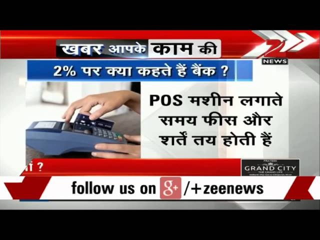 Shopkeepers still charge extra 2% on card payments, defying RBI norms