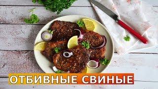 ТАК ПРОСТО еще не готовила Нежнейшие отбивные из свинины в духовке на ужин для праздника и будней