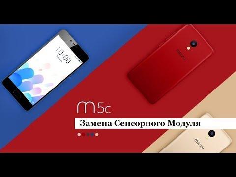 Meizu M5 Замена Сенсорного Модуля. Замена Дисплея
