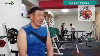 ТАЛАС ФАЙТ КЛУБУ
