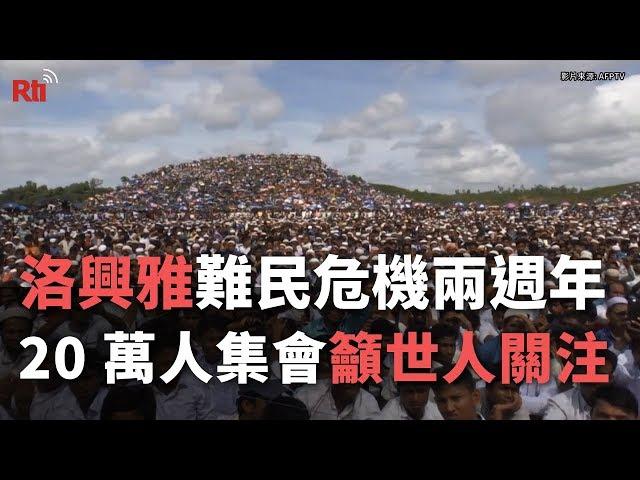 洛興雅難民危機兩週年 20萬人集會籲世人關注【央廣國際新聞】