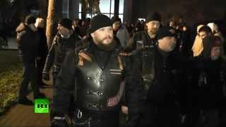 Севастополь от возможного Штурма Националистов Охраняют«Ночные волки»28 01 2014