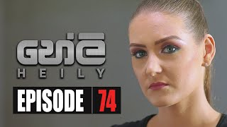 Heily | Episode 74 13th March 2020 Thumbnail