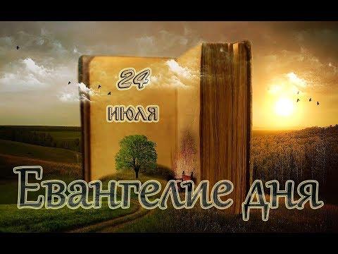 Евангелие дня. Чтимые святые дня. Равноап. Ольги, вел. княгини Российской... (24 июля)