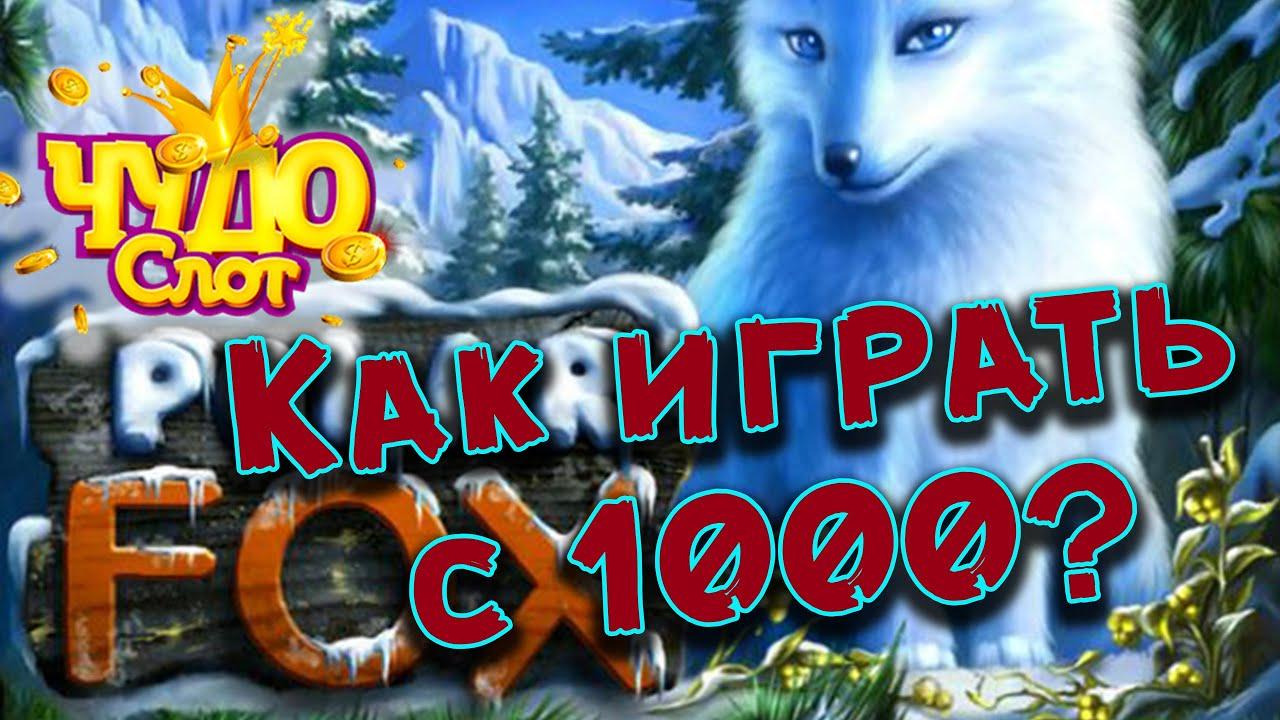 МОЯ СЧАСТЛИВАЯ 1000 РУБЛЕЙ ПРИНЕСЛА НА БАЛАНС +30000 В КАЗИНО ВУЛКАН!!!