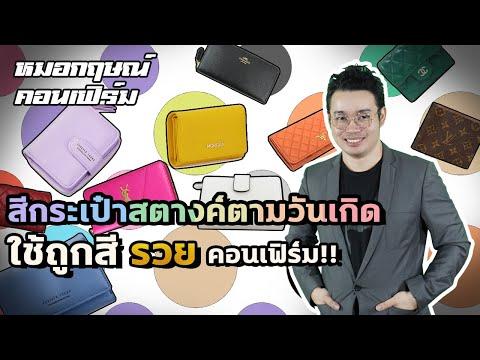 สีกระเป๋าสตางค์ตามวันเกิด เลือกถูกสี มีรวย! โดยหมอกฤษณ์ คอนเฟิร์ม