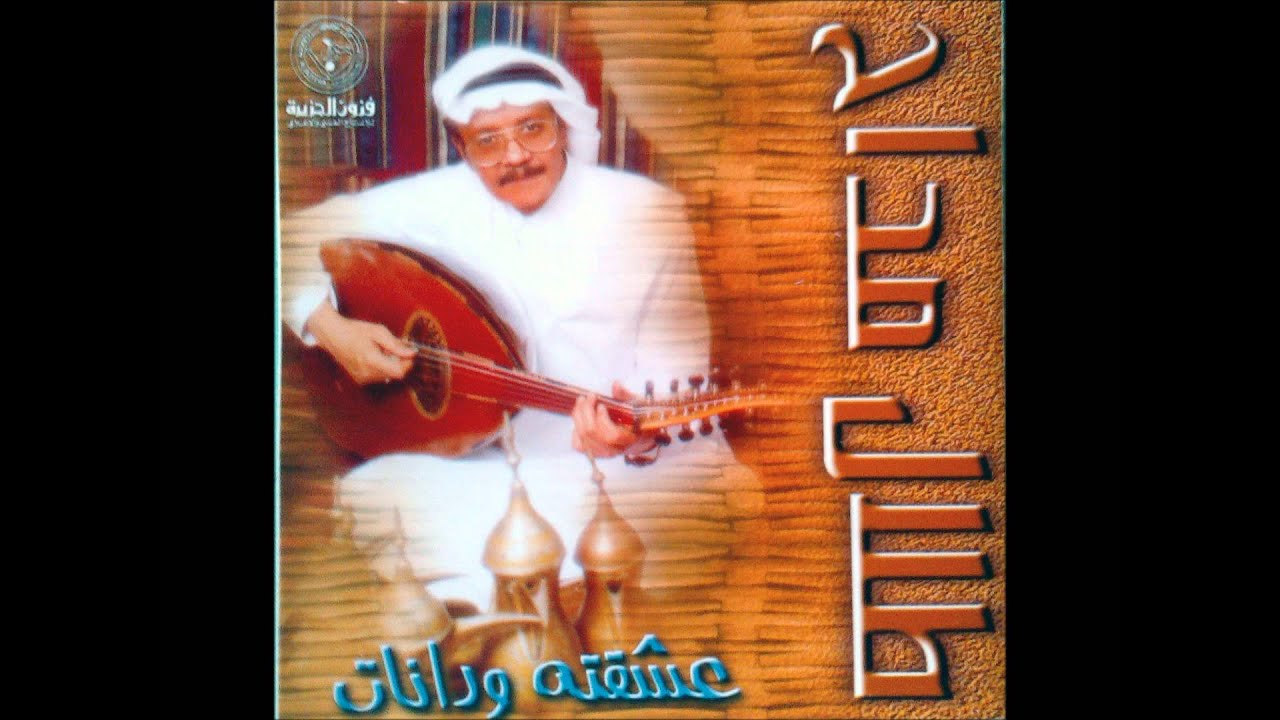 talal madah magadir mp3