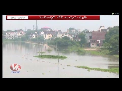 Ganga And Yamuna Breaches Danger Mark Due To Heavy Rainfall In North India   V6 Telugu News