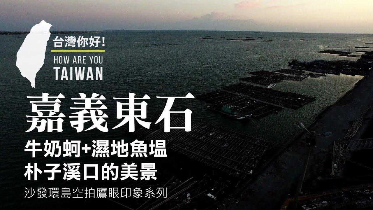 【台灣,你好!】沙發環島空拍鷹眼系列 - 嘉義東石