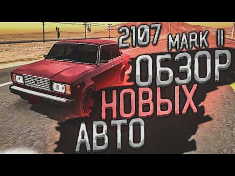 ОБЗОР НОВЫХ АВТО ИЗ ОБНОВЛЕНИЯ В CAR PARKING MULTIPLAYER!!!ВАЗ 2107 И МАРК 2!!