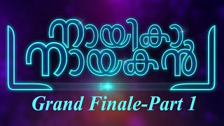Nayika Nayakan I Grand Finale  Part 1 | Mazhavil Manorama