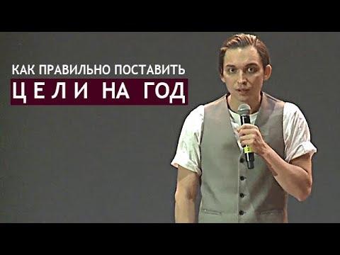 КАК ПРАВИЛЬНО ПОСТАВИТЬ СЕБЕ ЦЕЛИ НА ГОД?! | Петр Осипов. Бизнес Молодость