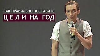 КАК ПРАВИЛЬНО ПОСТАВИТЬ СЕБЕ ЦЕЛИ НА 2019 ГОД?! | Петр Осипов. Бизнес Молодость