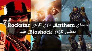 دیمۆی Anthem, یاری تازەی Rockstar, بەشی تازەی Bioshock, هتد..