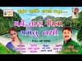 Download Mane Tara Vina Gamtu Nathi Bharat Panchal Gurukrupa Studio Lakhni MP3