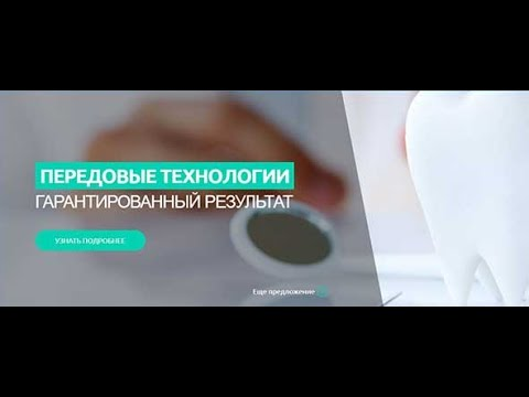 Верстка сайта стоматологии на Bootstrap 4. (часть 3). Секции и разделы