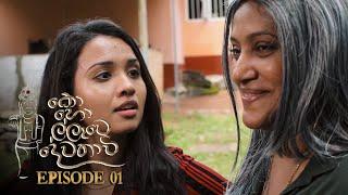 Kohollawe Dewathavi | Episode 01 - (2021-02-08) | ITN Thumbnail