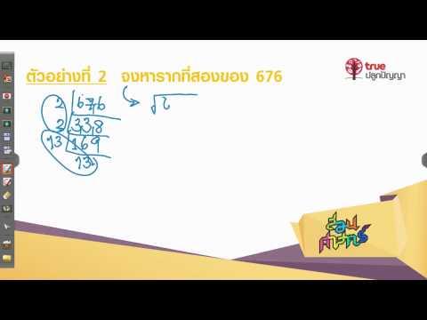 สอนศาสตร์ : คณิตศาสตร์ : ม.ต้น : จำนวนจริง