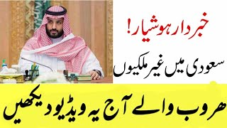 Saudi Arabia Latest update Ministry Of Labor news 2018