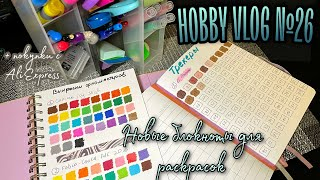Hobby Vlog #26 Новые блокноты для раскрасок + создаю новые видео! Распаковка посылки с AliExpress