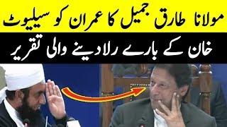 Maulana Tariq Jameel Salutes Imran Khan For His Vision