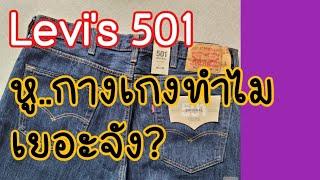 Levi's501 ทำไม? หูกางเกงเยอะจัง