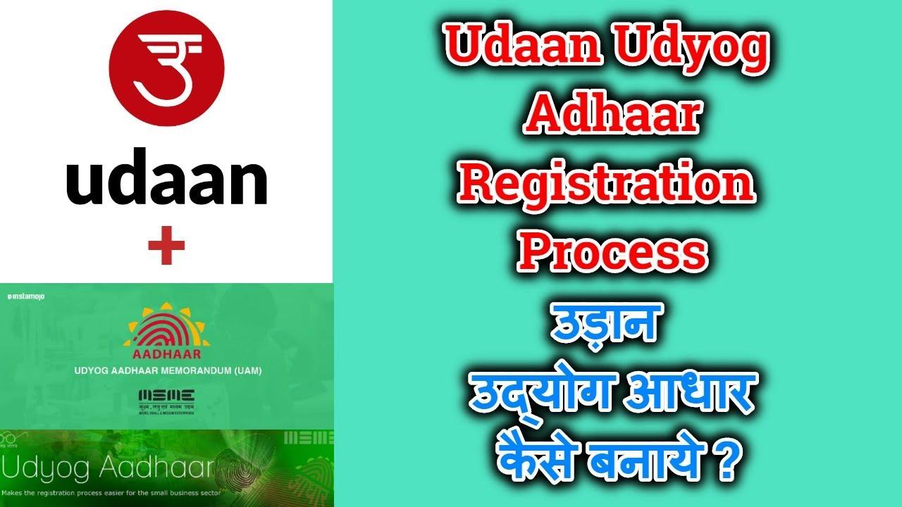 Udaan Udyog Adhaar Registration | Udaan Udyog Adhaar Biz Verification |  Udaan B2B | Tech Render