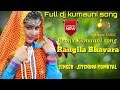 Full dj kumauni song  rangila bhavra   jitendra tomkyal song  Kumauni music