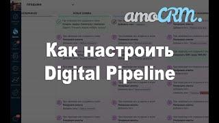 Настраиваем цифровую воронку amoCRM для автоматизации бизнеса. Обучение по amoCRM. Часть 3.