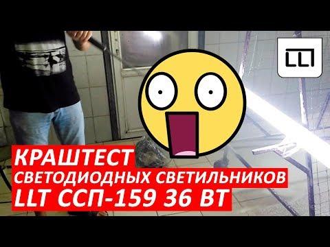 Краштест светильников на автомойке - Светодиодный светильник от LLT ССП-159 PRO 36ВТ