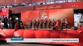 اليمنيون في مواجهة مشروع التشييع الإيراني