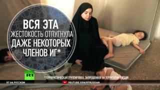 Женщины в Ракке жили как в тюрьме — RT пообщался с жёнами террористов ИГ
