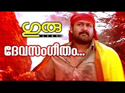 Devasangeetham Neeyalle... | Superhit Malayalam Movie | Guru | Movie Song