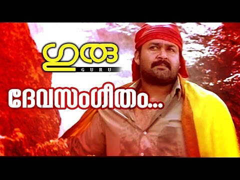 Devasangeetham Neeyalle... | Superhit Malayalam Movie | Guru | Movie Song