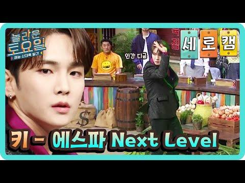 [세로캠] 엔딩장인♥ 키(Key)의 에스파 Next Level#놀라운토요일 | amazingsaturday EP.165