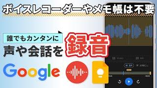 【音声を録音する方法】Googleを使って、スマホで会話や声を録音しよう!グーグルレコーダーとキープで誰でも簡単録音! screenshot 5