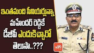 మహేందర్ రెడ్డికే డీజీపీ | Reasons For Mahender Reddy Set to be Telangana DGP | YOYO TV Channel